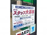 トヨタレンタカー 練馬駅前店