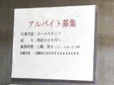 唐庄酒家 イオン八千代緑ヶ丘店 (トウショウシュカ)