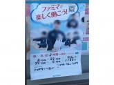 ファミリーマート 戸田新曽つつじ通り店