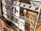 セブン-イレブン 吉見町東店