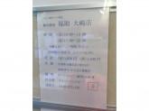 鮨処 銀座福助 大崎店