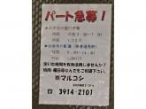 (株)マルコシ 王子店