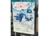 ファミリーマート 戸田駅東口店