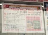 ホワイト急便 戸田駅前店