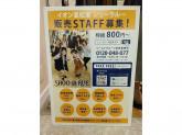 SHOO・LA・RUE(シュー ラ ルー) イオン高松東店