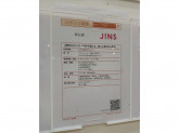 JINS イオンモール太田店