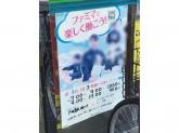ファミリーマート戸田駅西店