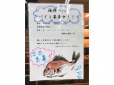 海鮮一八 イオン福岡東店