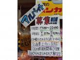 ふうりん堂 イオンモール太田店