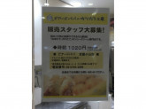 ビアードパパ エトモ武蔵小山店