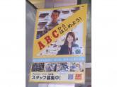 ABCマート 浦和仲町店