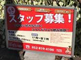 下町情熱酒場 堀田ホルモン