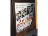 れんげ食堂Toshu 戸越公園店