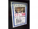 TAKA-Q(タカキュー) イオンモール太田店