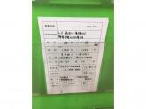 ケイポートドラッグマート TOC五反田店