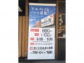 まいどおおきに 福岡貝塚食堂