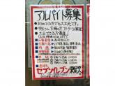 セブン-イレブン 東尾久店