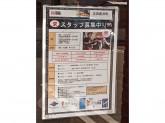 やきとりの扇屋 太田新井町店