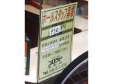 カフェ コロラド 浦和店