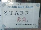 Art hair RIDE(アートヘアーライド) 石山店