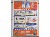 サンマルクカフェ 新宿モノリスビル店