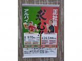 九州料理 かば屋 太田南口駅前店