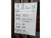 合鴨屋 香春(カワラ)