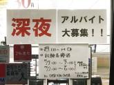 ファミリーマート 熊谷石原店