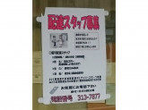 京都新聞 西七条販売所