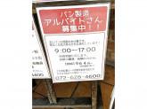 Petit la petit(プティ ラプティ) JR茨木店