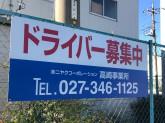ニヤクコーポレーション関東支店高崎事業所