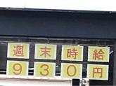 マクドナルド 3号線箱崎店