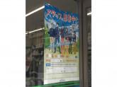 ファミリーマート 西小山駅広場前店