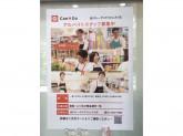 Can Do(キャンドゥ) 品川シーサイドフォレスト店