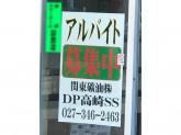 関東礦油(株) サービスショップドリームプラザ高崎