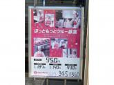 ほっともっと倉賀野店