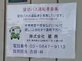 (株)蔵商 東京営業所