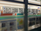 ファミリーマート 狭山笹井店