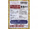 いきなりステーキ 福岡箱崎店