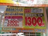 ダイコクドラッグ 北心斎橋店