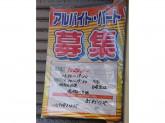 和風惣菜 おおつや
