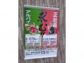 魚民 太田南口駅前店