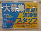 ザ・ダイソー 心斎橋筋2丁目店