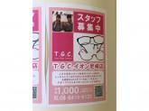 T.G.C イオン尼崎店