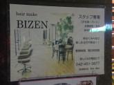 美ZEN Hair(ビゼンヘアー) 東久留米店