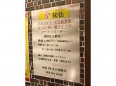 味仙 JR名古屋駅店