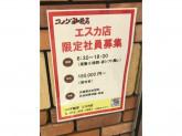 コメダ珈琲 エスカ店