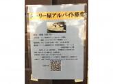 ターリー屋 新宿西口店