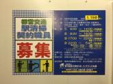 東京都都営交通協力会(国立競技場駅)