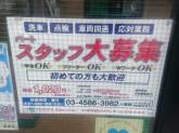 トヨタレンタカー 高田馬場店